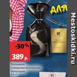 Магазин:Виктория,Скидка:Пельмени Сибирская Коллекция Иркутские