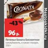 Скидка: Печенье Боната