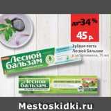 Магазин:Виктория,Скидка:Зубная паста Лесной бальзам