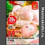 Магазин:Окей,Скидка:Цыпленок охлажденный O`кей