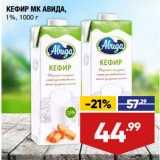 Магазин:Лента супермаркет,Скидка:КЕФИР МК АВИДА, 1%
