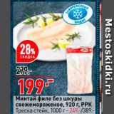 Магазин:Окей,Скидка:Минтай филе без шкуры свежемороженое 920г/ Треска стейк - 1000г