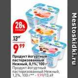 Магазин:Окей,Скидка:Продукт йогуртный пастеризованный Нежный 0,1% /Продукт йогуртный пастеризованный Нежный 1,2%