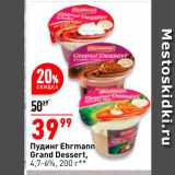 Магазин:Окей,Скидка:Пудинг Ehrmann Grand Dessrt 4,7-6%