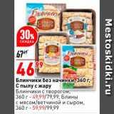 Магазин:Окей,Скидка:Блинчики без начинки  С Пылу с жару Блинчики с творогом 360г - 49,99 с мясом/ветчиной и сыром 360г - 59,99