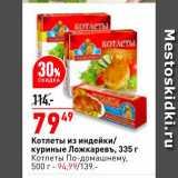 Магазин:Окей,Скидка:Котлеты из индейки куриные Ложкаревъ 335г Котлеты по-домашнему 500г - 94,99