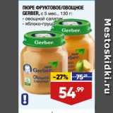 ПЮРЕ ФРУКТОВОЕ/ОВОЩНОЕ GERBER, с 5 мес., Вес: 130 г