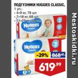 Магазин:Лента супермаркет,Скидка:ПОДГУЗНИКИ HUGGIES CLASSIC
