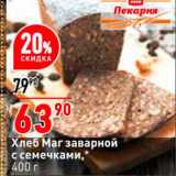 Скидка: Хлеб Маг заварное с семечками