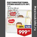 Лента супермаркет Акции - ПОДГУЗНИКИ/ПОДГУЗНИКИ-ТРУСИКИ HUGGIES ELITE SOFT