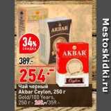 Скидка: Чай черный Akbar Celon 250г Gold/100Years 250 г - 269