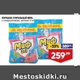 Лента супермаркет Акции - ПОРОШОК СТИРАЛЬНЫЙ МИФ