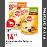 Магазин:Окей,Скидка:Корм для собак Pedigree