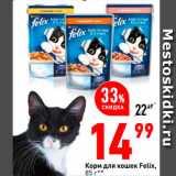 Магазин:Окей,Скидка:Корм для кошек Felix