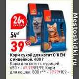 Магазин:Окей,Скидка:Корм сухой для котят O`кей с индейкой  Корм для котят с курицей 650г - 65,99. Корм для кошек 800г - 79,99
