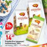 Магазин:Окей,Скидка:Отруби Ого! ржаные/пшеничные 200г/Овсяные 200г - 29,49
