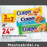 Окей Акции - Батончик мюсли Corny 30/50г