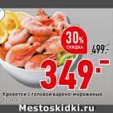 Магазин:Окей супермаркет,Скидка:Креветки с головой