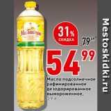 Магазин:Окей супермаркет,Скидка:Масло подсолнечное дезодорированное
