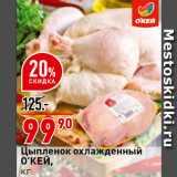 Магазин:Окей супермаркет,Скидка:Цыпленок Окей