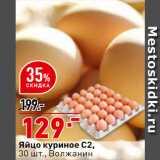 Магазин:Окей супермаркет,Скидка:Яйцо куриное Волжанин