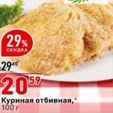 Магазин:Окей супермаркет,Скидка:Отбивная куриная