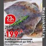 Магазин:Окей супермаркет,Скидка:Камбала потрошенная