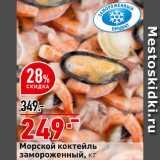 Магазин:Окей супермаркет,Скидка:Коктейль морской