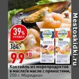 Магазин:Окей супермаркет,Скидка:Коктейль из морепродуктов Меридиан