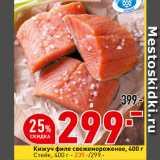 Магазин:Окей супермаркет,Скидка:Кижуч филе