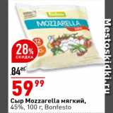Скидка: Сыр Mozzarella