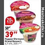 Магазин:Окей супермаркет,Скидка:Пудинг Grand Dessert