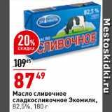 Магазин:Окей супермаркет,Скидка:Масло сливочное Экомилк