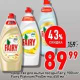 Окей Акции - Средство для мытья посуды Fairy