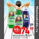 Магазин:Окей,Скидка:Шампунь Schauma 380/400мл Бальзам для волос Schauma 200/250мл - 64.99