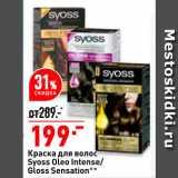 Окей Акции - Краска для волос Syoss Oleo Intense/Gloss Sensation