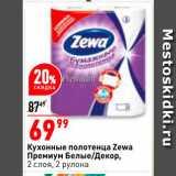 Окей Акции - Кухонные полотенца Zewa