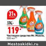 Окей Акции - Чистящее средство Mr.Muscle
