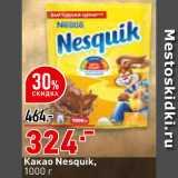 Скидка: Какао Nesquik