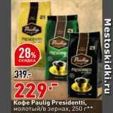 Скидка: Кофе Paulig Presidentti
