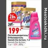 Окей Акции - Пятновыводитель/Отбеливатель Vanish Oxi Action  Vanish Oxi Action 1кг - 559