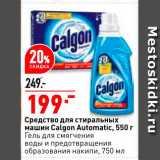 Окей Акции - Средство для стиральных машин Calgon Automatic 550г/Гель для смягчения воды 750