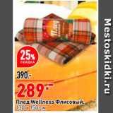 Окей Акции - Плед Wellness Флисовый 130*150см
