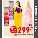 Окей Акции - Кукла Steffi сказочные принцессы 29см