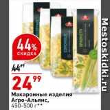 Магазин:Окей супермаркет,Скидка:Макаронные изделия Агро-Альянс
