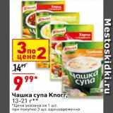 Магазин:Окей супермаркет,Скидка:Чашка супа Knorr