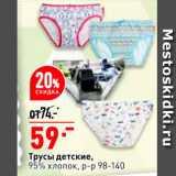 Магазин:Окей,Скидка:Трусы детские 95% хлопок р-р98-140