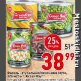 Магазин:Окей супермаркет,Скидка:Фасоль/кукуруза/горошек зеленый Green Ray