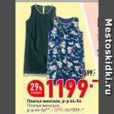 Окей Акции - Платье женское р-р 44-54 Платье женское р-р44-56 - 1299