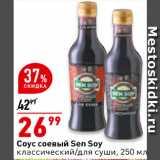 Магазин:Окей супермаркет,Скидка:Соус соевый Sen Soy